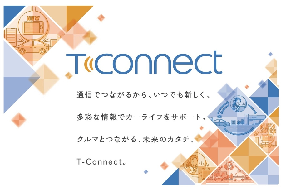 T-Connect大